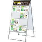 不動産向け掲示板スタンド 2606 A4シリーズ (2606-C-A4Y16)