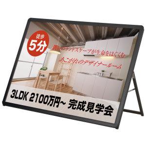 A型看板 グリップA ブラック サイズ/仕様:B0 片面 ヨコ ロータイプ(H1m以下) GA-B0YL (52667B0B)